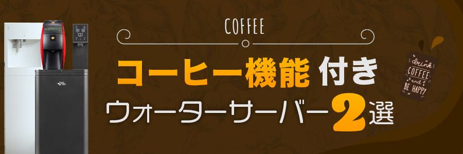 コーヒー機能付きウォーターサーバー2選