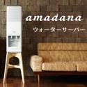 amadanaウォーターサーバー
