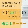 ECOTTO(コスモウォーター)
