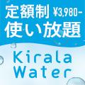 Kirala フレッシュサーバー